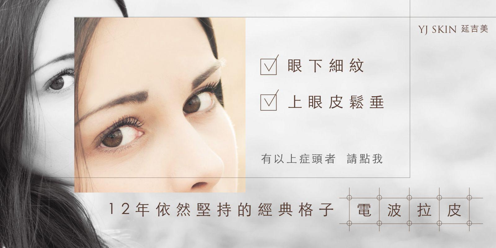 眼下細紋,眼皮鬆垂以上症狀歡迎諮詢。